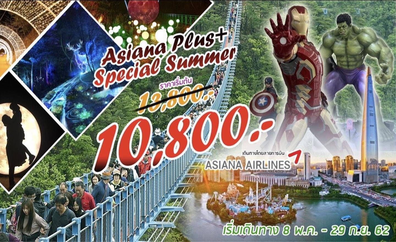 ทัวร์เกาหลี Asiana Plus+Special Summer (พ.ค.-ก.ย.19)