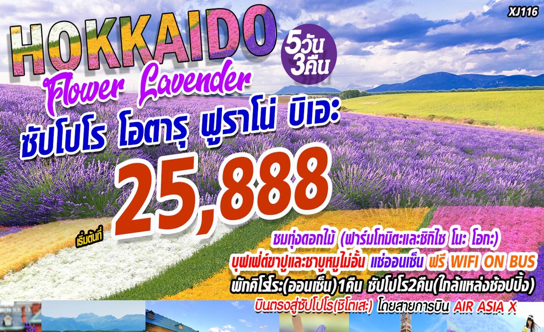 ทัวร์ญี่ปุ่น Hokkaido Flower Lavender (ก.ค.-ส.ค.62)
