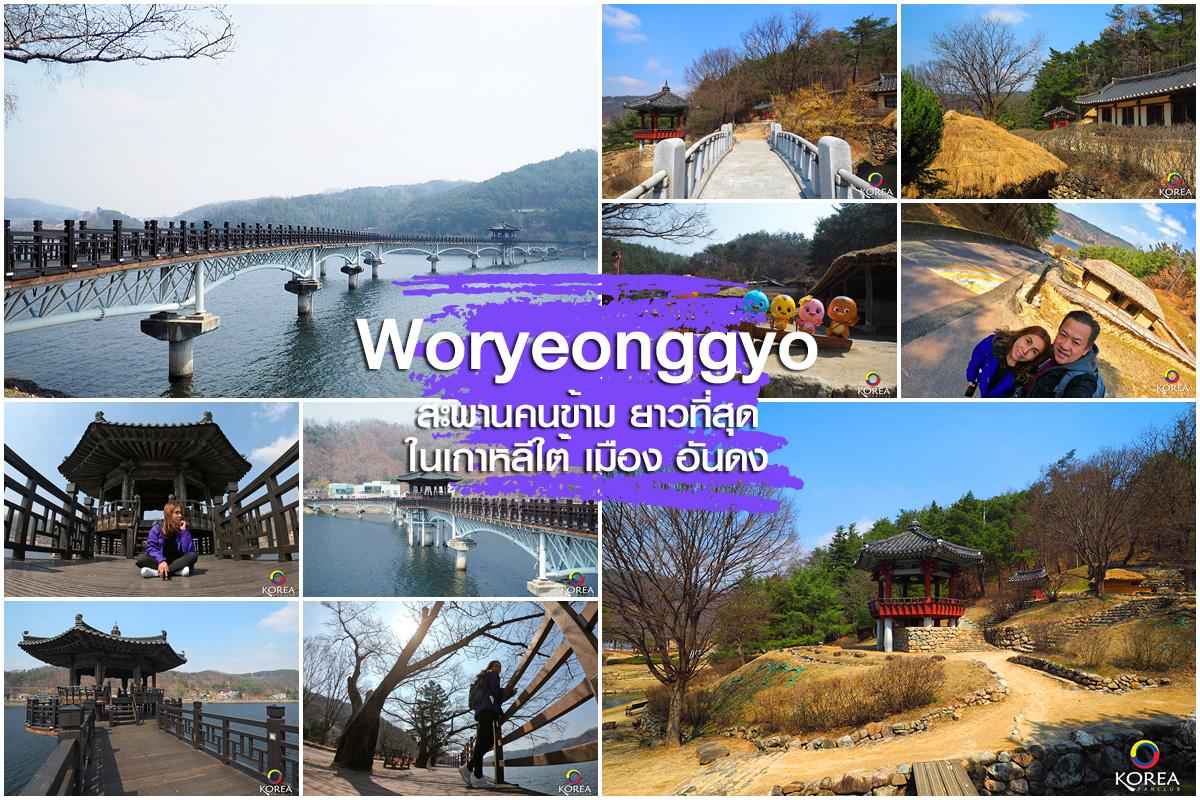 Woryeonggyo Bridge เมือง อันดง