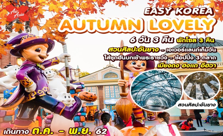 ทัวร์เกาหลี Easy Korea Autumn Lovely 6D3N (ต.ค.-พ.ย.62)