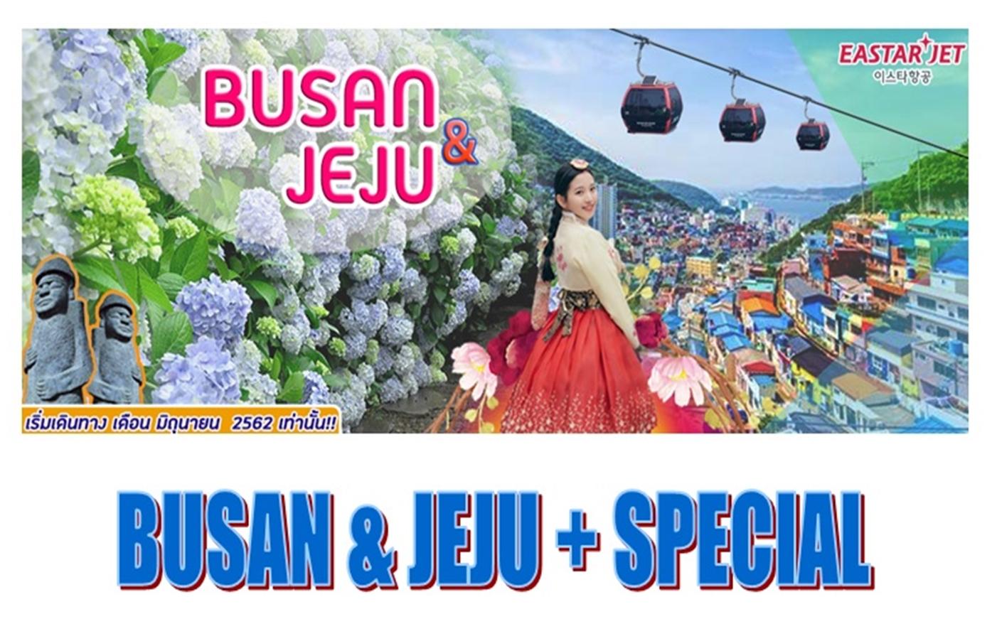 ทัวร์เกาหลี Busan & Jeju + Special (มิ.ย.62)