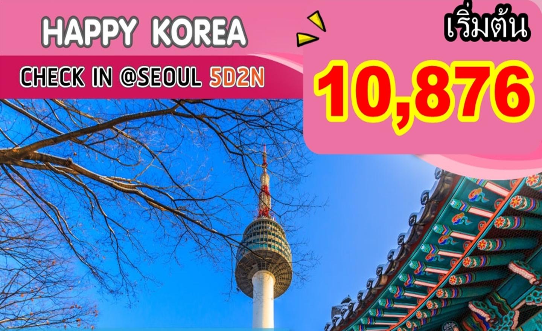 ทัวร์เกาหลี Happy Korea Check in @ Seoul (พ.ค.62)