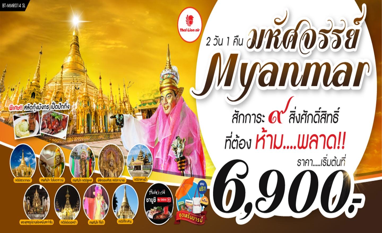 ทัวร์พม่า มหัศจรรย์..Myanmar สักการะ 9 สิ่งศักดิ์สิทธิ์ (พ.ค.-ก.ย.62)