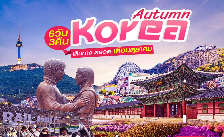 ทัวร์เกาหลี Autumn Korea 6D3N (ต.ค.62)