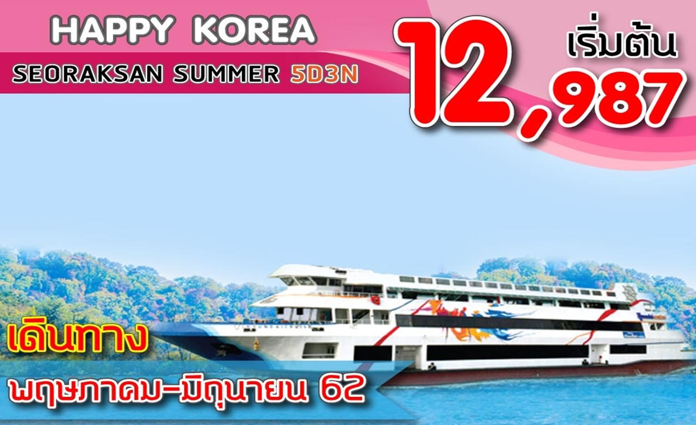 ทัวร์เกาหลี Happy Korea Seoraksan Summer (พ.ค.-มิ.ย.62)