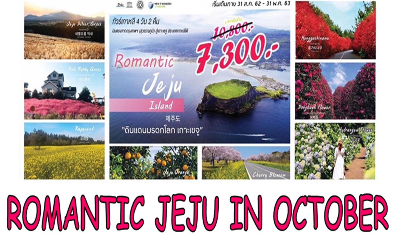 ทัวร์เกาหลี Romantic Jeju In October (ต.ค.62)