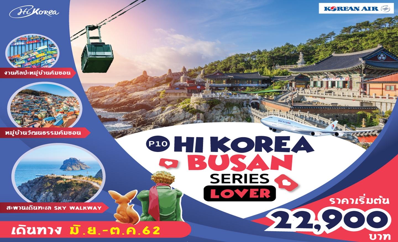 ทัวร์เกาหลี P10_Hi Korea Busan Series Lover (มิ.ย.-ต.ค.62)