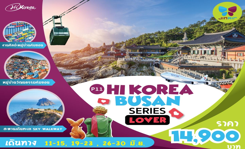 ทัวร์เกาหลี P11_Hi Korea Busan Series Lover (มิ.ย.62)