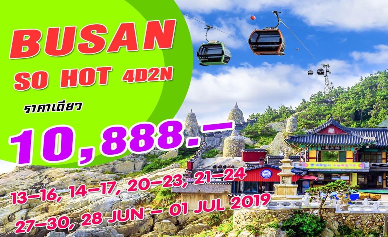 ทัวร์เกาหลี Nologo_Busan So Hot (มิ.ย.62)