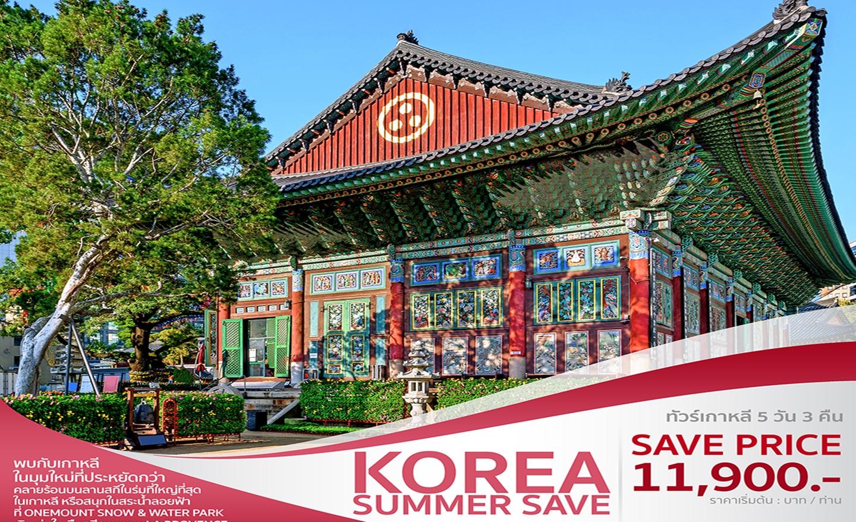 ทัวร์เกาหลี Korea Summer Save (มิ.ย.62)