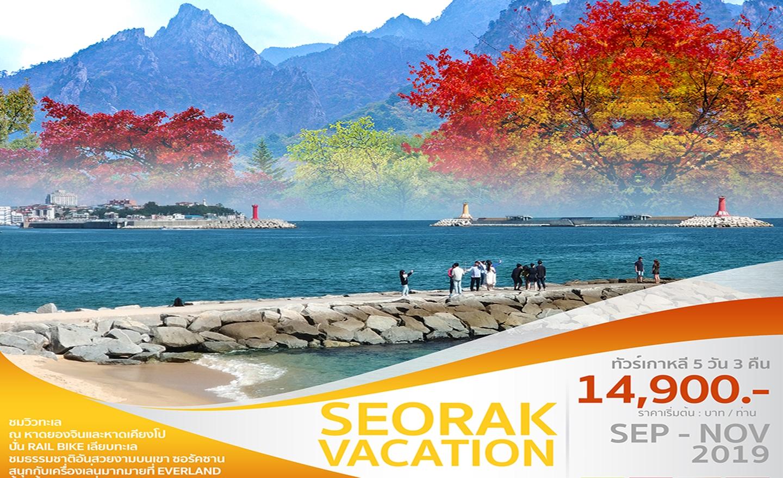 ทัวร์เกาหลี Seorak Vacation (ก.ย.-พ.ย.62)
