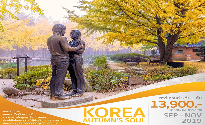ทัวร์เกาหลี Korea Autumn's Soul (ก.ย.-พ.ย.62)