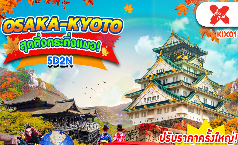 ทัวร์ญี่ปุ่น Osaka Kyoto สุดติ่งกระดิ่งแมว (ก.ค.-ต.ค. 62)