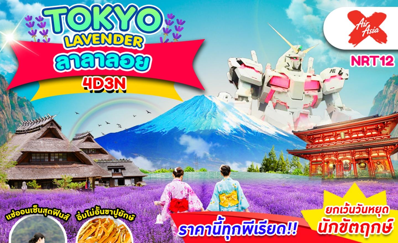ทัวร์ญี่ปุ่น Tokyo Lavender ลาลาลอย (ก.ค.-ก.ย.62)
