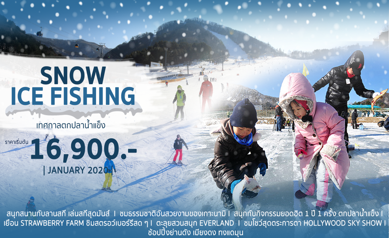 ทัวร์เกาหลี Snow Ice Fishing (ม.ค.63)