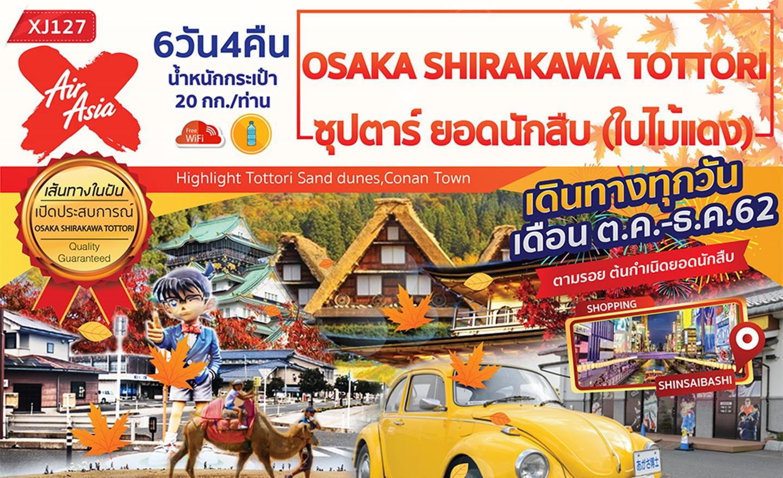 ทัวร์ญี่ปุ่น Osaka Shirakawa Tottori ซุปตาร์ ยอดนักสืบ (ใบไม้แดง) 6D4N (ต.ค.-ธ.ค.62)