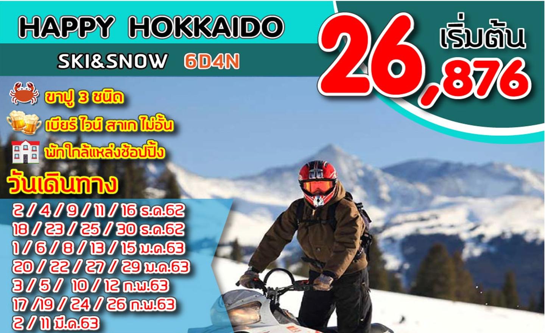 ทัวร์ญี่ปุ่น Happy Hokkaido Ski&Snow 6D4N (ธ.ค. 62- มี.ค.63)