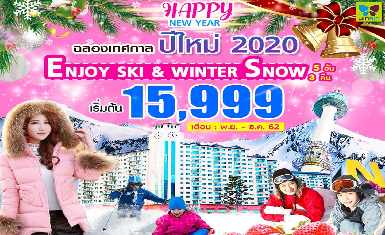 ทัวร์เกาหลี Enjoy Ski & Winter Snow (พ.ย.-ธ.ค.62)