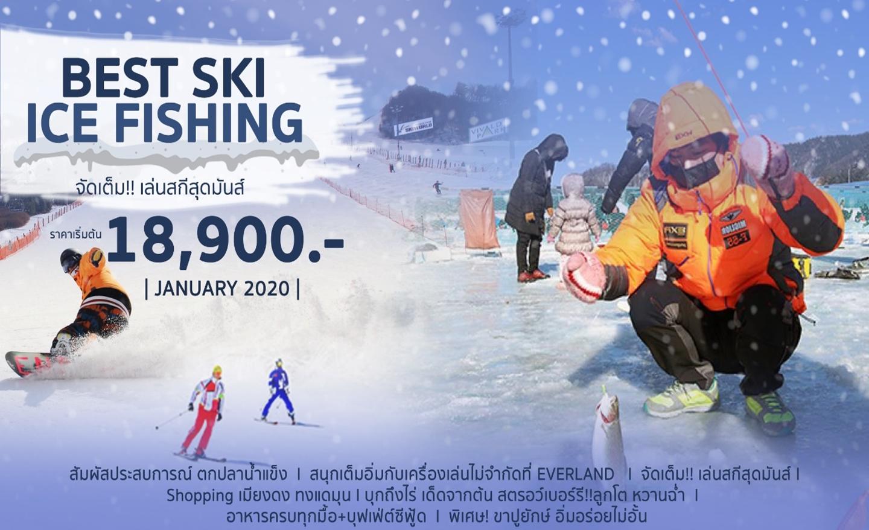 ทัวร์เกาหลี Best Ski Ice Fishing (ม.ค.63)