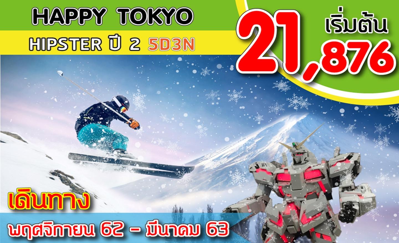 ทัวร์ญี่ปุ่น Happy Tokyo Hipsterปี2 (พ.ย. 62-มี.ค.63)