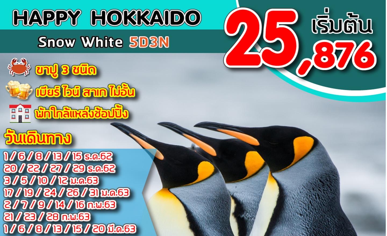 ทัวร์ญี่ปุ่น Happy Hokkaido Snow White (ธ.ค. 62-มี.ค.63)