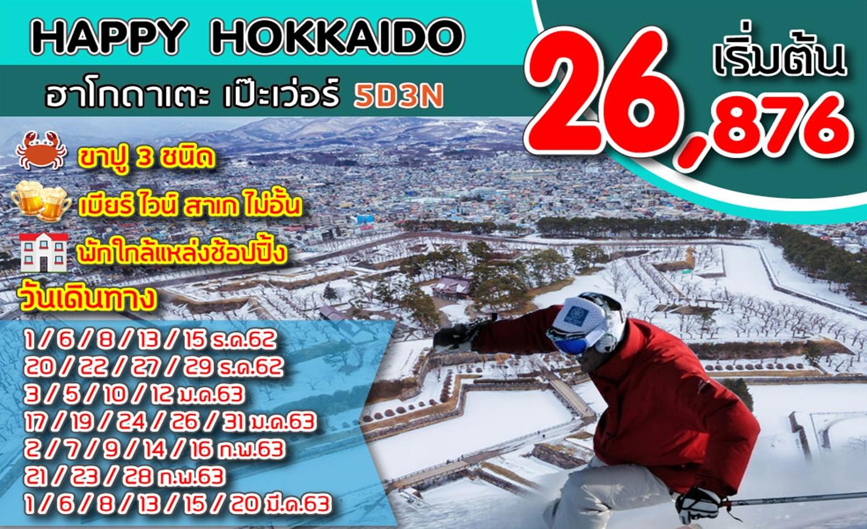 ทัวร์ญี่ปุ่น Happy Hokkaido ฮาโกดาเตะ เป๊ะเว่อร์ (ธ.ค.62-มี.ค.63)