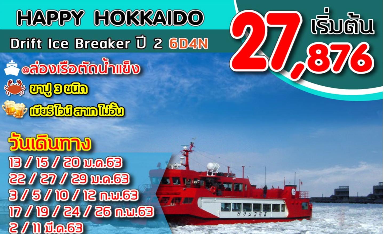 ทัวร์ญี่ปุ่น Happy Hokkaido Drift Ice Breaker ปี2 (ม.ค.-มี.ค.63)