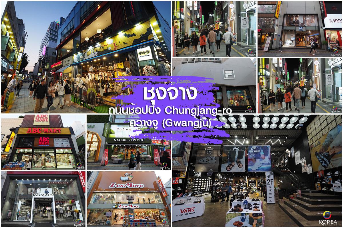 ชุงจาง ถนนช้อปปิ้ง เมือง ควางจู