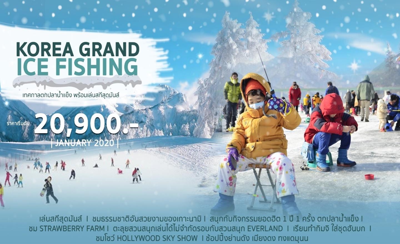 ทัวร์เกาหลี Grand Ice Fishing (ม.ค.63)