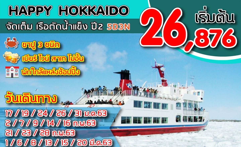 ทัวร์ญี่ปุ่น Happy Hokkaido จัดเต็ม เรือตัดน้ำแข็ง ปี 2 (ม.ค.-มี.ค.63)