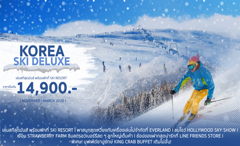 ทัวร์เกาหลี Korea Ski Deluxe (พ.ย.62-มี.ค.63)