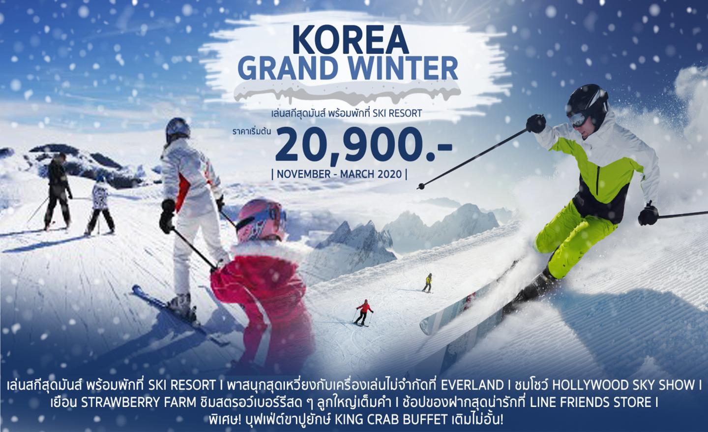 ทัวร์เกาหลี Korea Grand Winter (พ.ย.62-มี.ค.63)