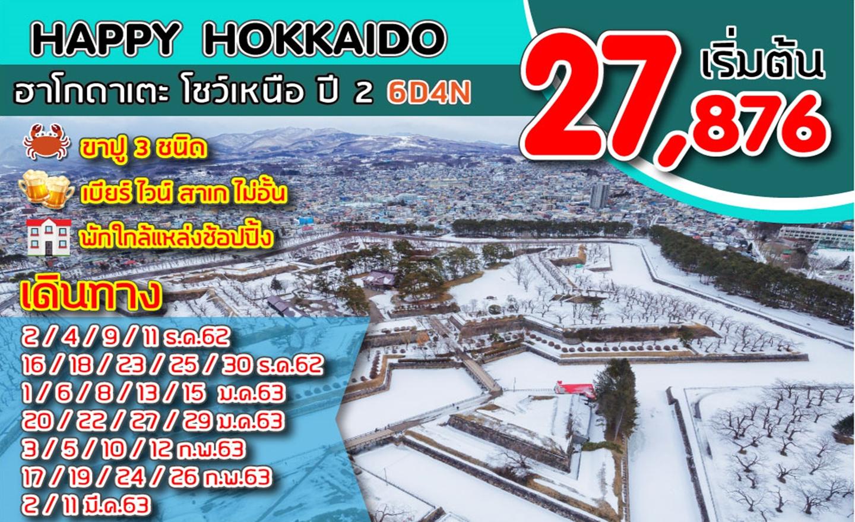 ทัวร์ญี่ปุ่น Happy Hokkaido ฮาโกดาเตะ โชว์เหนือปี2 (ธ.ค. 62-มี.ค.63)