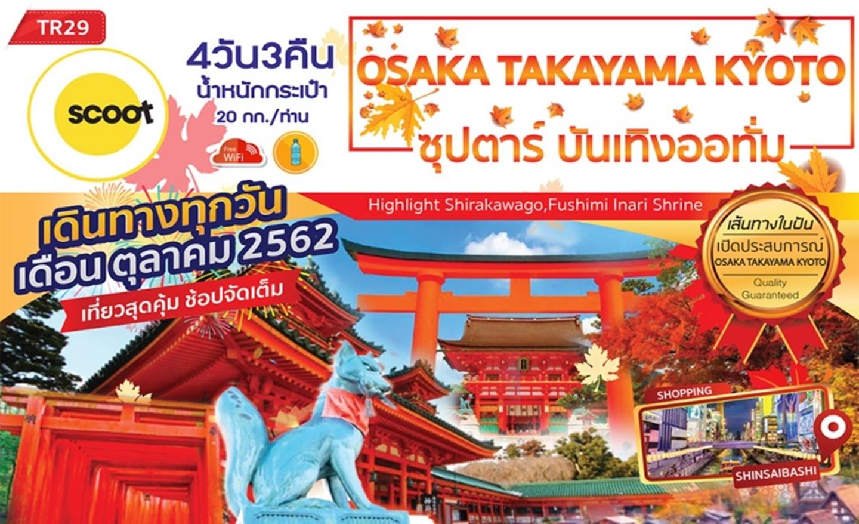 ทัวร์ญี่ปุ่น Osaka Takayama Kyoto 4D3N ซุปตาร์ บันเทิงออทั่ม (ต.ค.62)