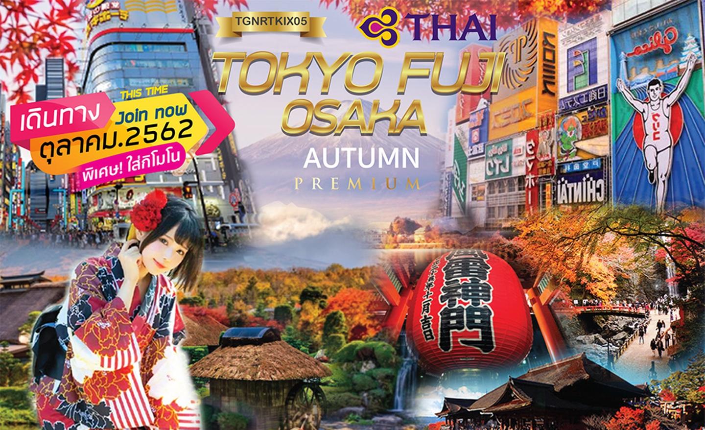 ทัวร์ญี่ปุ่น Tokyo Fuji Osaka Premium Autumn 6D4N(ต.ค.62)