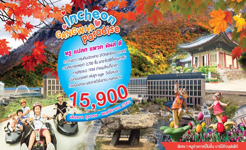 ทัวร์เกาหลี Incheon Ganwha Paradise (ต.ค.-พ.ย.62)