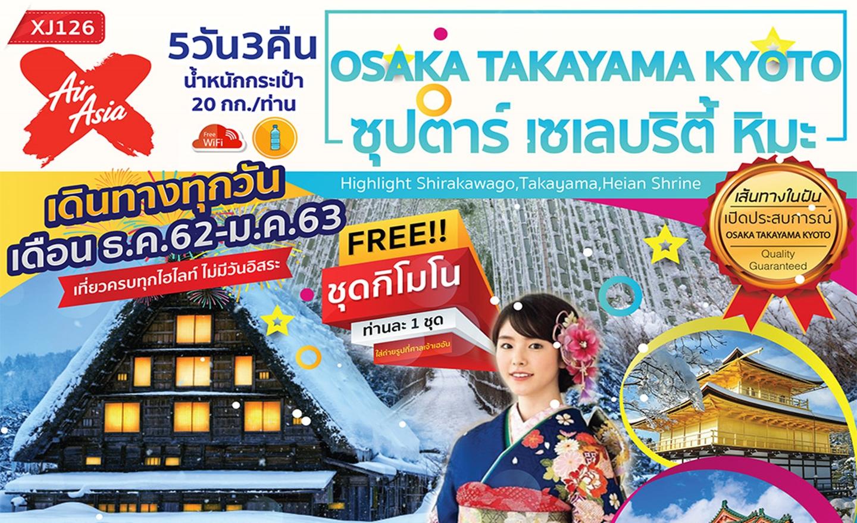 ทัวร์ญี่ปุ่น Osaka Takayama Kyoto ซุปตาร์ เซเลบริตี้ หิมะ (ธ.ค.62-ม.ค.63)