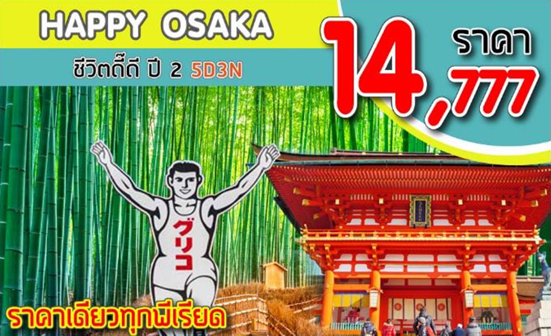 ทัวร์ญี่ปุ่น Happy Osaka ชีวิตดี๊ดี ปี2 (ก.ค.-ก.ย.62)