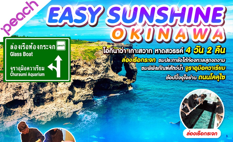 ทัวร์ญี่ปุ่น Easy Sunshine Okinawa (ก.ค.-ต.ค.62)