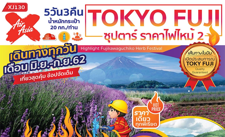 ทัวร์ญี่ปุ่น Tokyo Fuji 5D3N ซุปตาร์ ราคาไฟไหม้ 2 (ก.ค.-ก.ย.62)