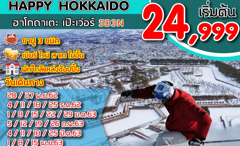 ทัวร์ญี่ปุ่น Happy Hokkaido ฮาโกดาเตะ เป๊ะเว่อร์ (พ.ย. 62-เม.ย.63)