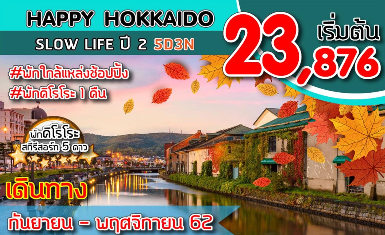 ทัวร์ญี่ปุ่น Happy Hokkaido Slow Lifeปี2 (ก.ย.-พ.ย. 62)