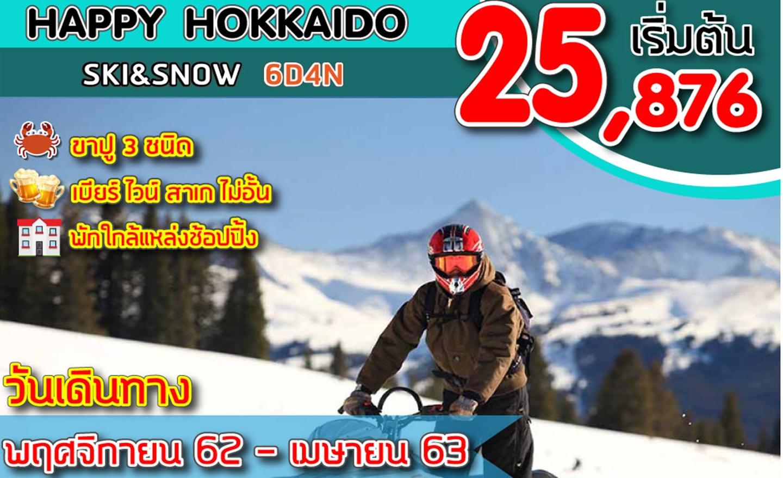 ทัวร์ญี่ปุ่น Happy Hokkaido Ski&Snow 6D4N (พ.ย. 62-เม.ย.63)