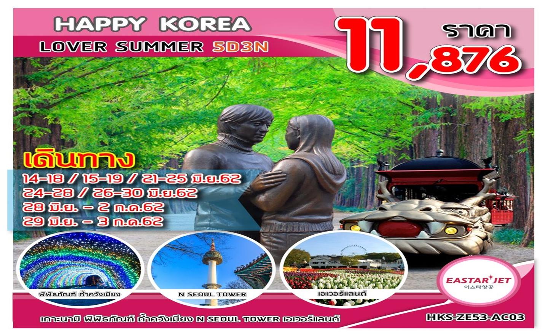 ทัวร์เกาหลี Happy Korea Lover Summer (มิ.ย.-ก.ค.62)