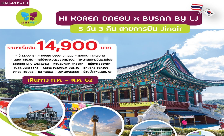 ทัวร์เกาหลี Hi Korea Daegu x Busan (ก.ค.-ต.ค.62)