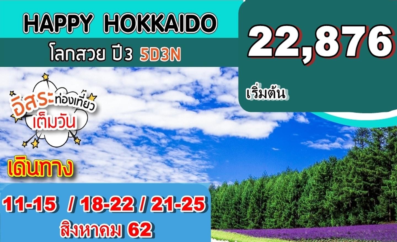 ทัวร์ญี่ปุ่น Hokkaido โลกสวยปี3 (ส.ค. 62)