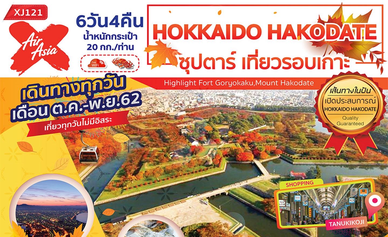 ทัวร์ญี่ปุ่น Hokkaido Hakodate 6D4N ซุปตาร์ เที่ยวรอบเกาะ(ต.ค.-พ.ย.62)