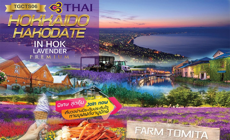 ทัวร์ญี่ปุ่น Hokkaido Hakodate 6D4N Premium Lavender (ก.ค.-ก.ย.62)