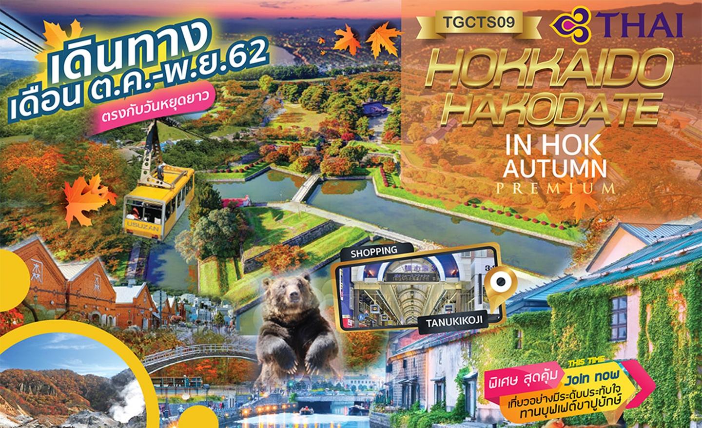 ทัวร์ญี่ปุ่น Hokkaido Hakodate 5D3N Premium Autumn (ต.ค.62)