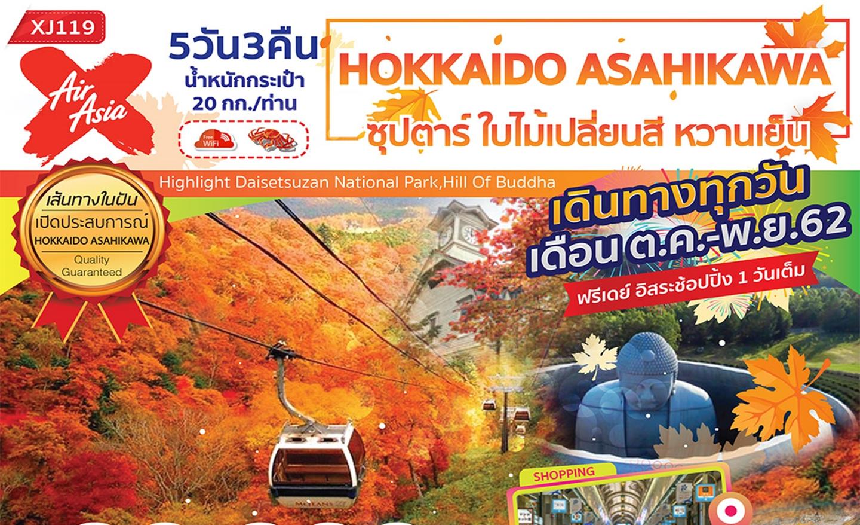 ทัวร์ญี่ปุ่น Hokkaido Asahikawa ซุปตาร์ ใบไม้เปลี่ยนสี หวานเย็น (ต.ค.-พ.ย.62)